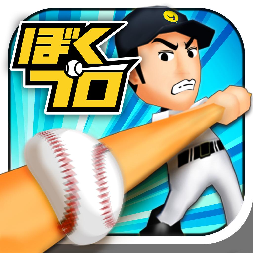 激闘!ぼくらのプロ野球!